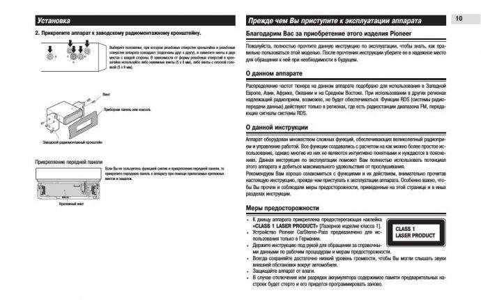 Инструкция по эксплуатации автомагнитолы pioneer deh p80mp на русском