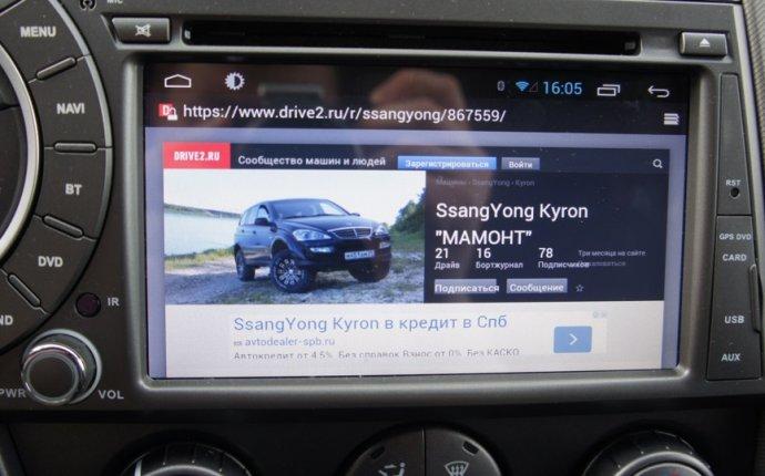 Подключение модема к Андроид магнитоле. — бортжурнал SsangYong
