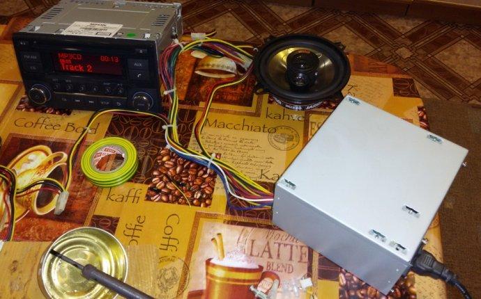 Проверить автомагнитолу в домашних условиях